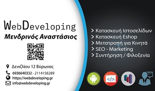 webdeveloping_horizontal1